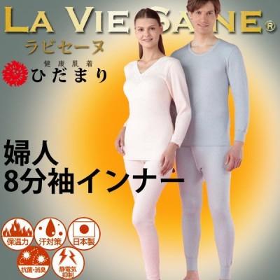 【ラ・ビセーヌ】婦人8分袖インナー【日本製】 12-LV80