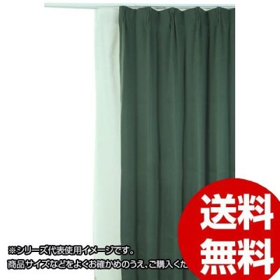 防炎遮光1級カーテン ダークグリーン 約幅100×丈200cm 2枚組