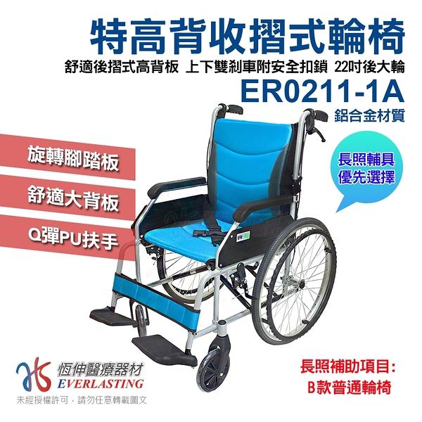 """【宅配免運】恆伸醫療器材 ER-0211-1A 鋁合金輕量型 折背輪椅 18""""座寬(顏色隨機)"""