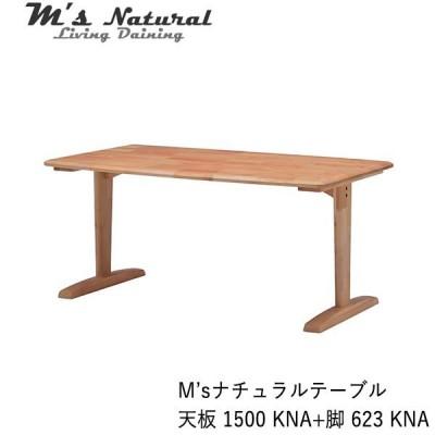 ダイニングテーブル ミキモク M'sナチュラル テーブル天板 1500 KNA+M'sナチュラル テーブル脚 1500KNA M's Natural エムズ ナチュラル MIKIMOKU