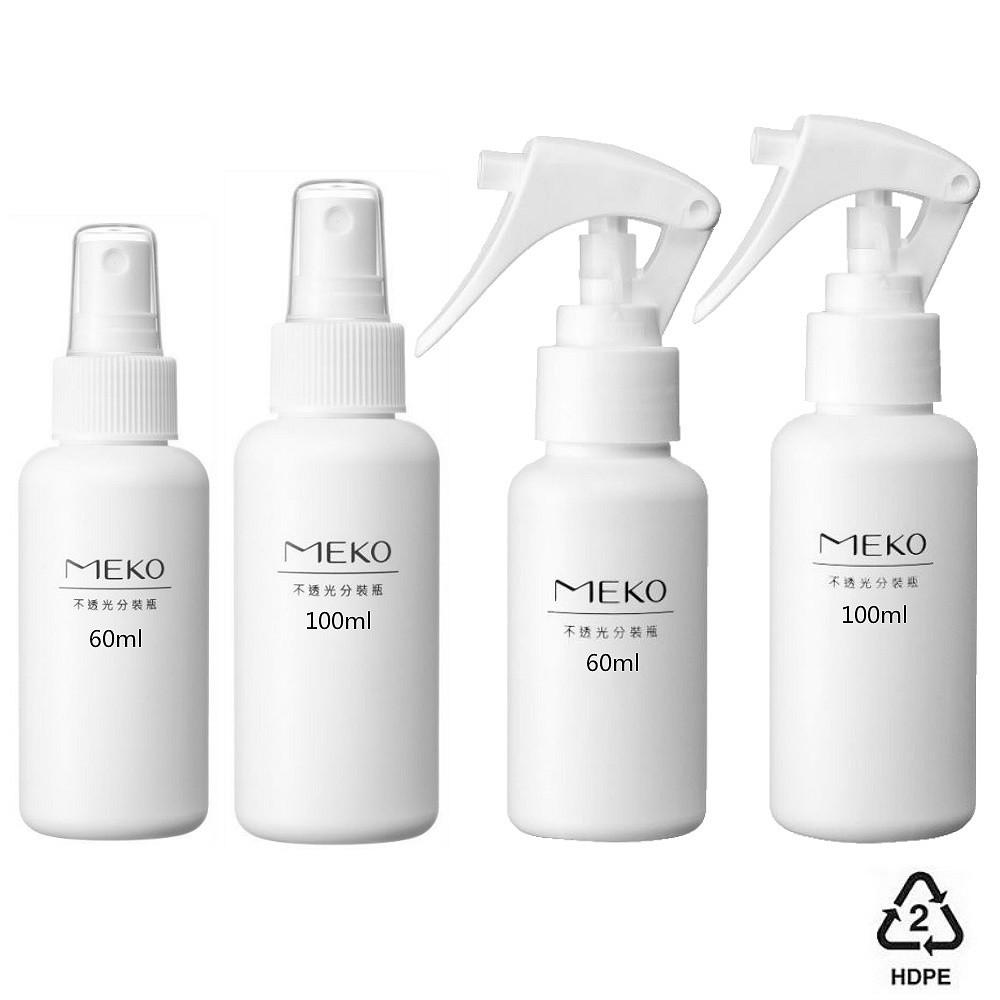 HDPE2號 不透光 分裝噴瓶 可裝酒精 次氯酸水 稀釋漂白水 乾洗手/霧狀噴霧空瓶