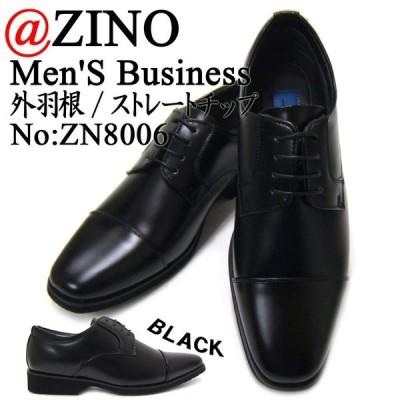 ZN8006 @ZINO/アットジーノ 紳士靴 ストレートチップ 外羽根 撥水 軽量 消臭  ビジネス ブラック