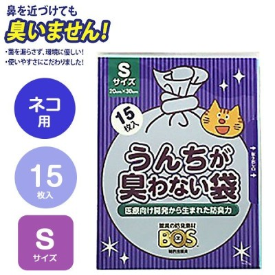 うんちが臭わない袋 BOS ネコ用 S 15枚 (猫 ウンチ 袋/フンキャッチャー/ウンチ処理袋・携帯用ウンチ袋/お出かけ・お散歩グッズ/おでかけグッズ/猫用品)