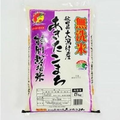 2021年8月発送開始『定期便』大潟村産の美味しい「あきたこまち特別栽培・無洗米5kg」全3回