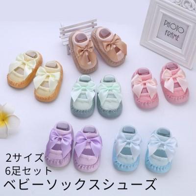【送料無料】【6足セット】ベビー シューズ ソックスシューズ  ソックス 赤ちゃん ファーストシューズ ベビー 靴下 靴 滑り止め 新生児 こども 女の子 ギフト