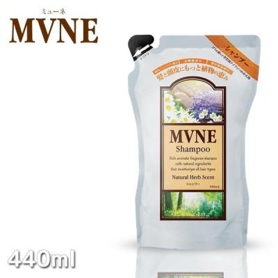 MVNE ミューネシャンプー 440ml 詰め替え用 プロ用美容室専門店 プレゼントやプチギフトにも ヘアケア用品 シャンプー