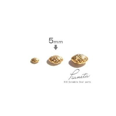 K18 ゴールド オーバルスクランブルカットボール「 5mm 」アレンジパーツ 18K 18金 YG WG イエローゴールド ホワイトゴールド ギフト プレゼント