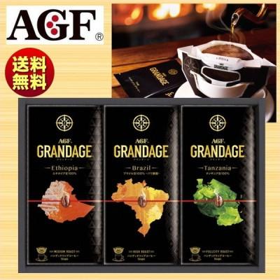 送料無料 ギフト AGF グランデージ ドリップコーヒーギフト GD-20N
