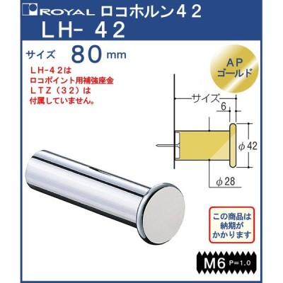 フック ロコホルン42 ロイヤル APゴールド LH-42-80 サイズ:φ42×80mm