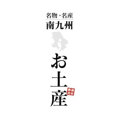 のぼり のぼり旗 名物・名産 南九州 お土産 おみやげ 催事 イベント