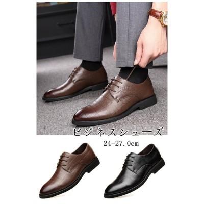 ビジネスシューズ メンズ プレーントゥ 本革 男性シューズ 通勤靴 ストレートチップ フォーマル 就職 紳士靴 疲れない 上品 thg243