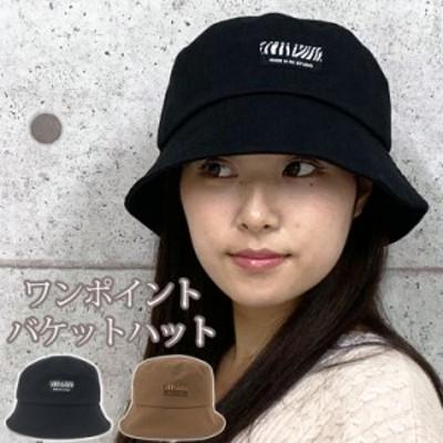 [メール便送料無料]バケットハット レディース 大きいサイズ 帽子 おしゃれ ハット UV 対策 折りたたみ 小顔効果 ブランド つば広帽子 つ
