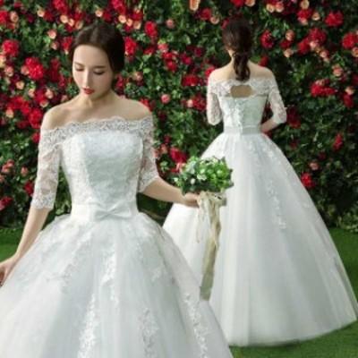 エンパイアライン ウエディングドレス 七分スリーブ 結婚式 オフショルダー ロングドレス 花嫁ウェディングドレス 二次会