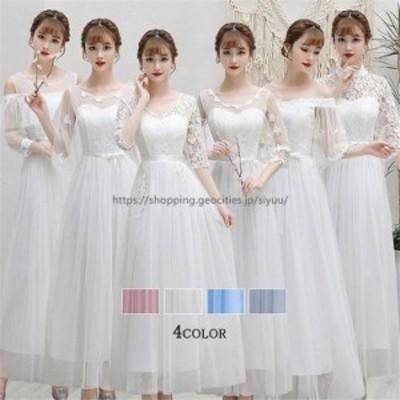 ロングドレス パーティードレス ブライズメイドドレス マキシ 結婚式 ドレス 袖あり ウェディングドレス 花嫁 パーティー 二次会 ドレス