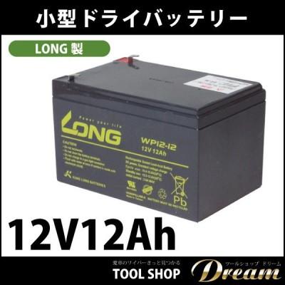 ドライバッテリー 12V 12Ah LONG製