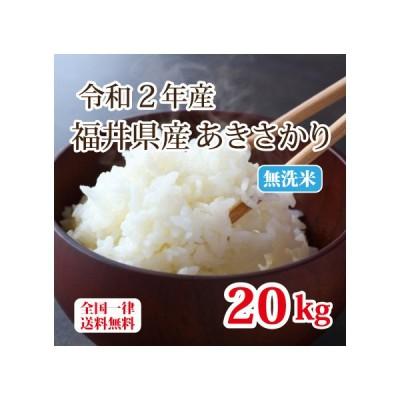 令和2年産 福井県産あきさかり10割 20kg 白米 安い 無洗米 ブランド米 5kg×4 単一原料米 送料無料