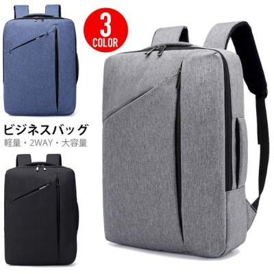 リュックサック 2WAY 手提げ リュック メンズ ビジネスバッグ パソコンバッグ 大容量 通勤 通学 出張 旅行 おしゃれ 15.6インチ 鞄 PCバッグ ビジネスリュック