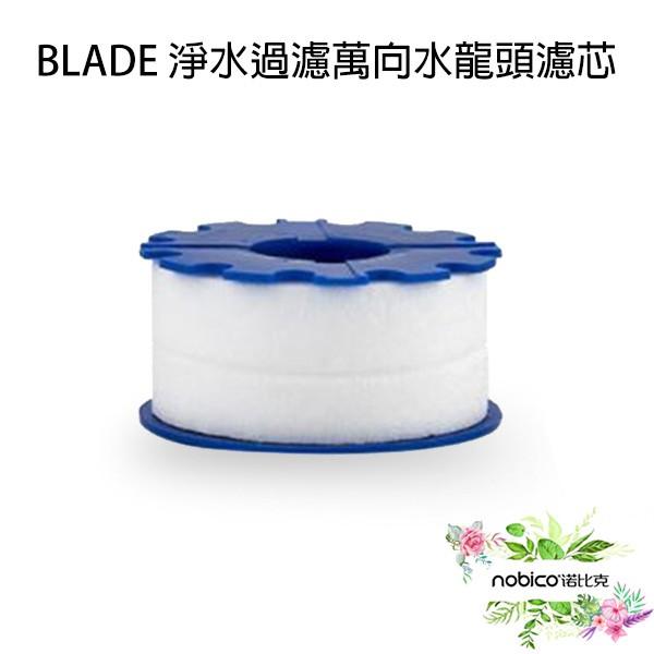 BLADE 淨水過濾萬向水龍頭濾芯 台灣公司貨 過濾濾芯 淨水濾芯 濾芯 花灑器 現貨 當天出貨 諾比克