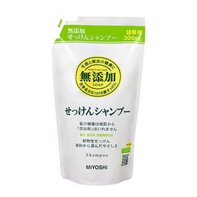 ミヨシ石鹸 無添加 せっけんシャンプー 詰替 300mL