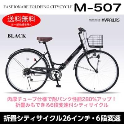 マイパラス M-507-BK ブラック [折りたたみシティ自転車(26インチ・6段変速)] メーカー直送