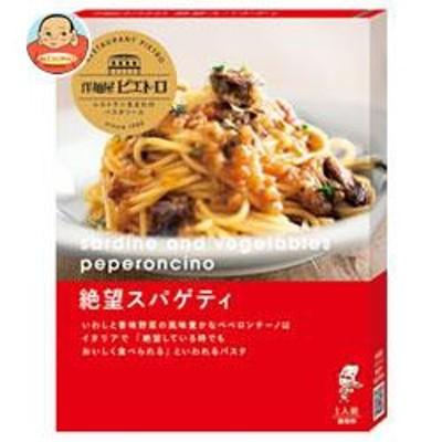 送料無料 ピエトロ 洋麺屋ピエトロ 絶望スパゲティ 95g×5箱入