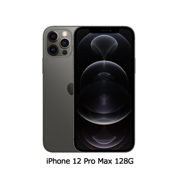 Apple iPhone 12 Pro Max (128G)-石墨色(MGD73TA/A)