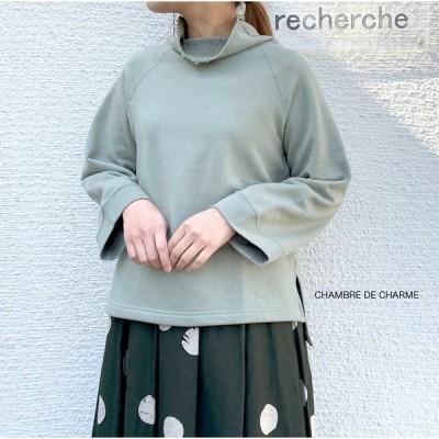 【2020春夏】 CHAMBRE DE CHARME シャンブルドゥシャーム スペインピマ ビンテージ裏毛 オフタートルプルオーバー