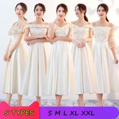 イブニングドレス 着痩せ ウェディングドレス 結婚式ワンピース ブライズメイド きれいめ Aラインワンピース 5タイプ シャンパン色
