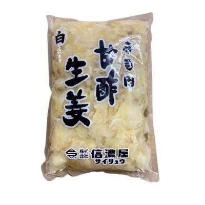 白ガリ 1kg