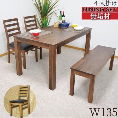 ダイニングテーブル 4人掛け ベンチセット ダイニングテーブルセット 4点 無垢 ウォールナット オーク 木目 ダイニングチェア ベンチ
