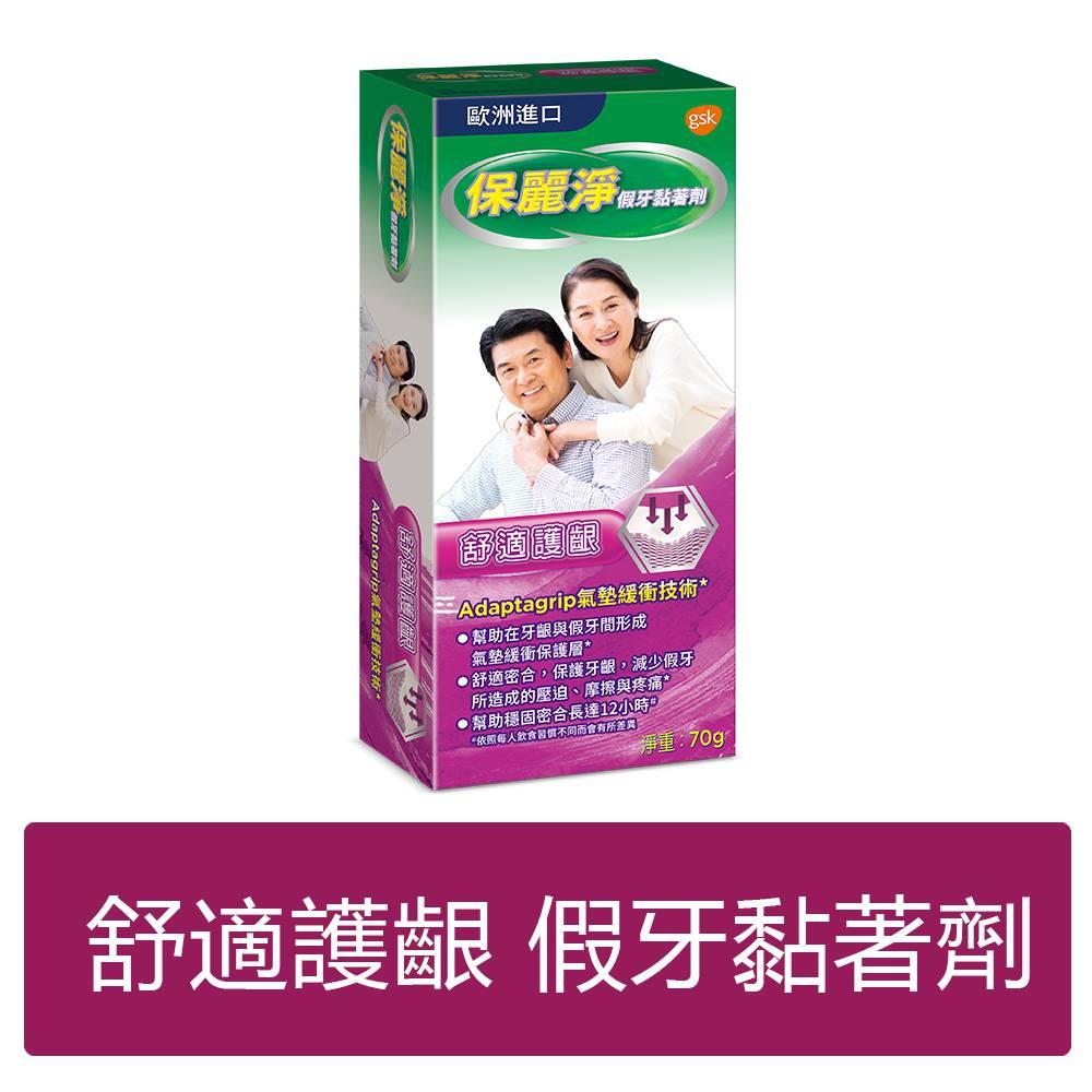 保麗淨假牙黏著劑(未滅菌) 舒適護齦配方70g