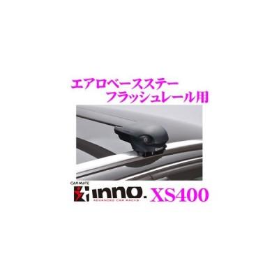 【在庫あり即納!!】カーメイト INNO XS400 エアロベースステー フラッシュレール用 洗練されたデザインとパフォーマンス!!