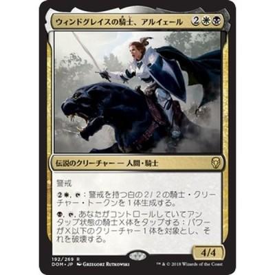 MTG マジック:ザ・ギャザリング ウィンドグレイスの騎士、アルイェール(レア) ドミナリア(DOM-192)