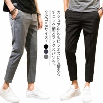 全3色×8サイズ!チェック柄 スラックス テーパードパンツ メンズ ビジネスパンツ アンクルパンツ テーパード スリムパンツ 薄手 紳士服