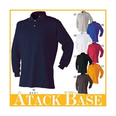 アタックベース 4700-15 長袖ポロシャツ メンズ 秋冬 通年 ATACK BASE 作業服 作業着 長袖