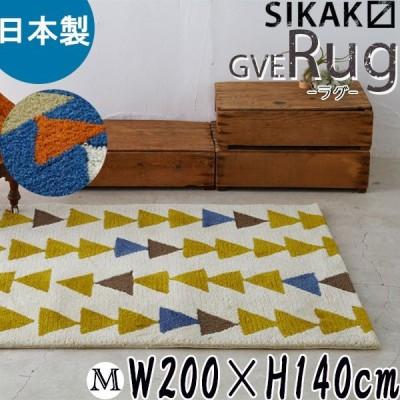GVE ラグM W200×H140cm トライアングル柄 長方形 SIKAK シカク 日本製