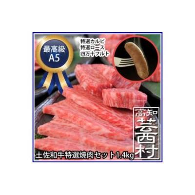 土佐和牛特選焼肉セット1.4kg