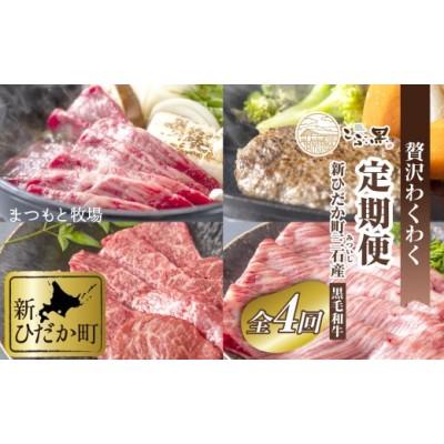 【全4回】北海道産こぶ黒 贅沢わくわく定期便