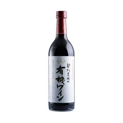 アルプス 契約農場の有機ワイン 赤ワイン ミディアムボディ 日本 720ml
