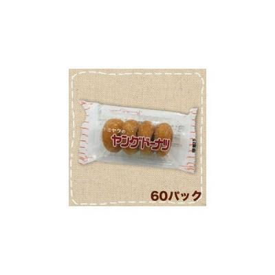 宮田製菓 ヤングドーナツ 4個入り×60パック