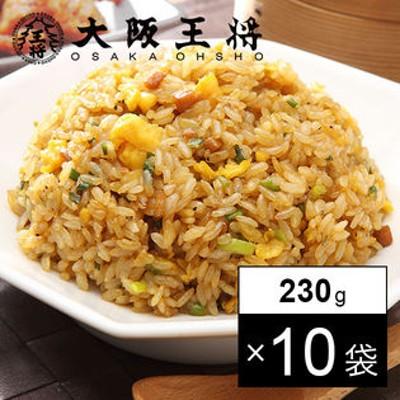 【230g×10袋】大阪王将 炒めチャーハン