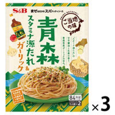 エスビー食品エスビー食品 S&B まぜるだけのスパゲッティソース ご当地の味 青森スタミナ源たれ&ガーリック 1セット(3個)