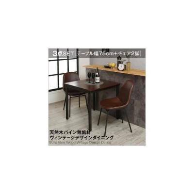 ダイニングテーブルセット 食卓セット 天然木 パイン ヴィンテージ風 ダイニング 3点セット(テーブル+チェア2脚) W75 Liage リアージュ