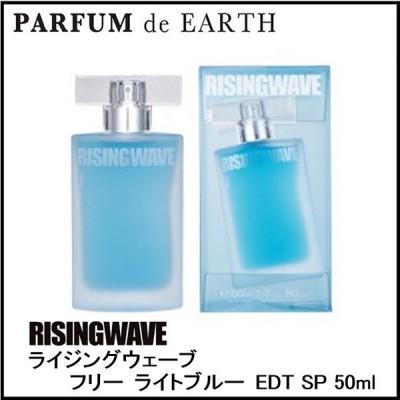 ライジングウェーブフリー ライトブルー EDT SP 50ml RISINGWAVE 【香水 メンズ】
