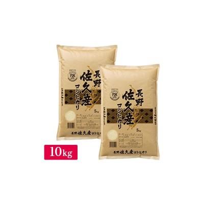 □令和2年産 長野県 佐久市産 特A コシヒカリ 10kg(5kg×2袋)