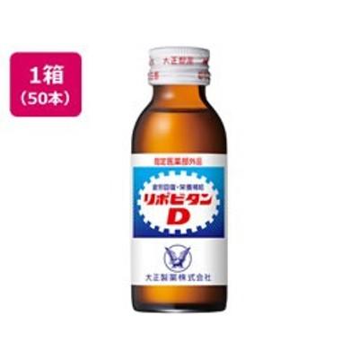 大正製薬/リポビタンD 100ml 1箱(50本)