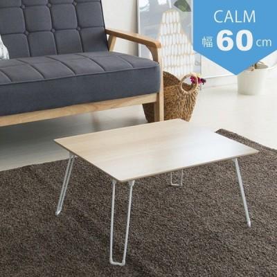 カームテーブル(ナチュラル) 幅60cm/机/木製/折り畳み/ローテーブル/折れ脚/ナチュラル/ミニ/コンパクト/北欧/完成品/CALM-60