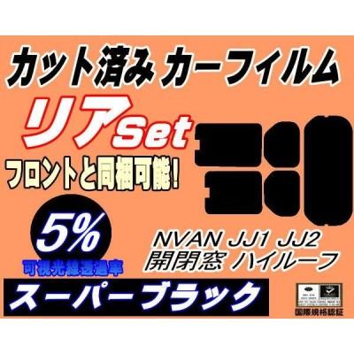 リア (s) N-VAN JJ1 JJ2 開閉窓 ハイルーフ (5%) カット済み カーフィルム JJ1 JJ2 開閉窓 ハイルーフ エヌバン Nバン NVAN N-VAN+ ホンダ