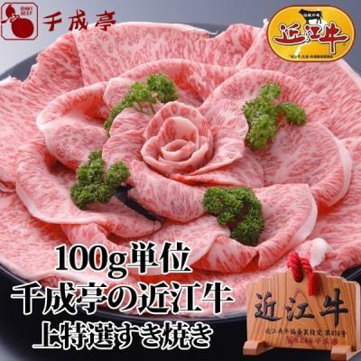牛肉 肉 和牛 近江牛 上特選すき焼き 100g単位