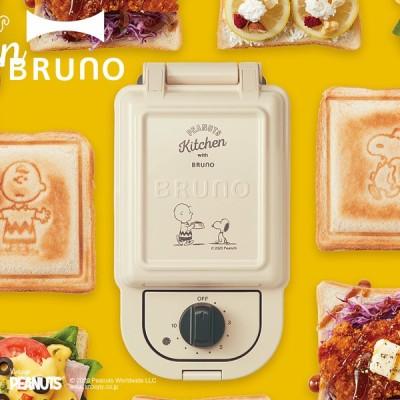 BRUNO ブルーノ ホットサンドメーカー シングル スヌーピー パンの耳まで焼ける コンパクト タイマー 朝食 プレート パン トースト 家電 BOE068-ECRU